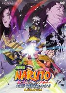Naruto movie 1: Daikatsugeki! Yukihime ninpôchô dattebayo!! - Japanese DVD cover (xs thumbnail)