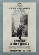 Inside Llewyn Davis - Ukrainian Movie Poster (xs thumbnail)