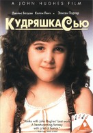 Curly Sue - Russian DVD movie cover (xs thumbnail)