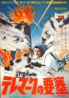 The Heroes of Telemark - Japanese Movie Poster (xs thumbnail)