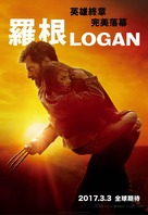 Logan - Taiwanese Movie Poster (xs thumbnail)