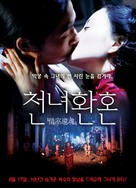 The Haunting Lover - South Korean Movie Poster (xs thumbnail)