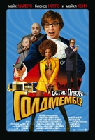 Austin Powers in Goldmember - Russian Movie Poster (xs thumbnail)