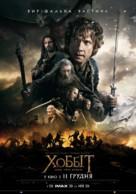 The Hobbit: The Battle of the Five Armies - Ukrainian Movie Poster (xs thumbnail)