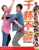 Chin bui but dzui - Hong Kong poster (xs thumbnail)