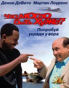 What's The Worst That Could Happen - Russian DVD cover (xs thumbnail)