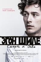 Egon Schiele: Tod und Mädchen - Russian Movie Poster (xs thumbnail)