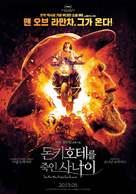 The Man Who Killed Don Quixote - South Korean Movie Poster (xs thumbnail)