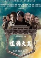 Jian guo da ye - Chinese Movie Poster (xs thumbnail)