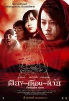 Sairen - Thai poster (xs thumbnail)