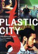 Dangkou - Japanese Movie Poster (xs thumbnail)