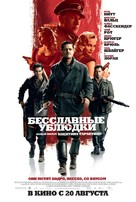 Inglourious Basterds - Russian Movie Poster (xs thumbnail)