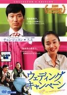 Naui gyeolhon wonjeonggi - Japanese poster (xs thumbnail)