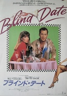Blind Date - Japanese Movie Poster (xs thumbnail)