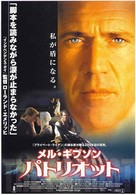 The Patriot - Japanese Movie Poster (xs thumbnail)