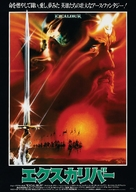Excalibur - Japanese Movie Poster (xs thumbnail)