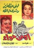 Ah min hawaa - Egyptian Movie Poster (xs thumbnail)