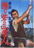 Kakushi toride no san akunin - Japanese Movie Poster (xs thumbnail)