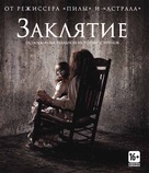 The Conjuring - Russian Blu-Ray movie cover (xs thumbnail)