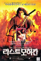 The Last of the Mohicans - South Korean Movie Poster (xs thumbnail)
