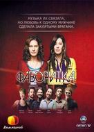 """A Favorita"" - Russian Movie Poster (xs thumbnail)"