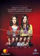 """A Favorita"" - Russian Movie Poster (xs thumbnail)"