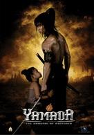 Samurai Ayothaya - Movie Poster (xs thumbnail)