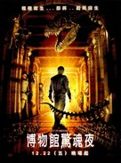 Night at the Museum - Taiwanese poster (xs thumbnail)