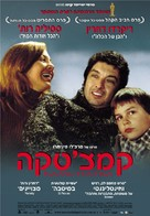 Kamchatka - Israeli Movie Poster (xs thumbnail)