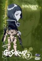 """Gasaraki"" - Movie Cover (xs thumbnail)"
