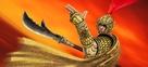 Curse of the Golden Flower - Key art (xs thumbnail)