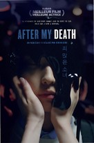 After My Death - French Movie Poster (xs thumbnail)