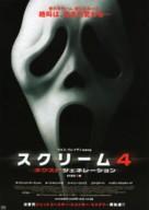 Scream 4 - Japanese Movie Poster (xs thumbnail)