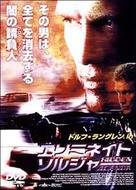 Hidden Agenda - Japanese poster (xs thumbnail)