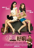 From Prada to Nada - Taiwanese Movie Poster (xs thumbnail)