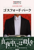 Gosford Park - Japanese DVD movie cover (xs thumbnail)
