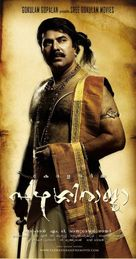 Pazhassi Raja - Indian Movie Poster (xs thumbnail)