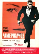 The American - Cypriot Movie Poster (xs thumbnail)