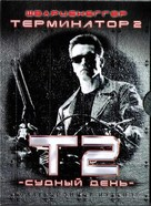 Terminator 2: Judgment Day - Russian DVD cover (xs thumbnail)