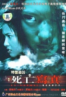 Sei mong se jun - Chinese DVD cover (xs thumbnail)