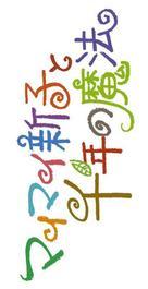 Mai Mai Miracle - Japanese Logo (xs thumbnail)