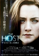 The Host - Japanese Movie Poster (xs thumbnail)