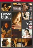 Closed Note - Japanese Movie Cover (xs thumbnail)