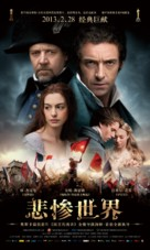 Les Misérables - Chinese Movie Poster (xs thumbnail)