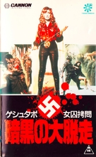 Helga, la louve de Stilberg - Japanese VHS cover (xs thumbnail)