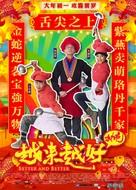 Yue lai yue hao zhi cun wan - Chinese Movie Poster (xs thumbnail)
