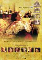 The Golden Bowl - Japanese Movie Poster (xs thumbnail)