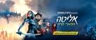 Alita: Battle Angel - Israeli poster (xs thumbnail)