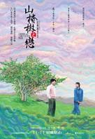 Shan zha shu zhi lian - Hong Kong Movie Poster (xs thumbnail)