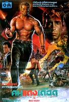 Red Heat - Thai Movie Poster (xs thumbnail)